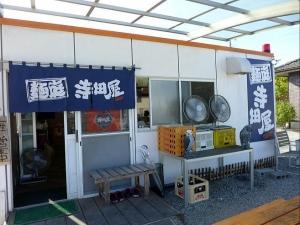 麺庭 寺田屋001