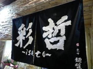彩哲001