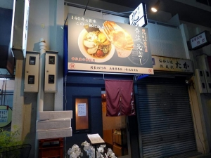 蟹ラーメン専門店 香住 北よし001