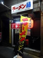 ラーメン藤 肥後橋店001