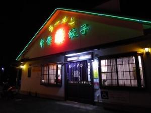 ラーメン藤 矢橋店001