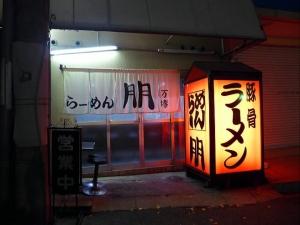 ラーメン朋 万博店001