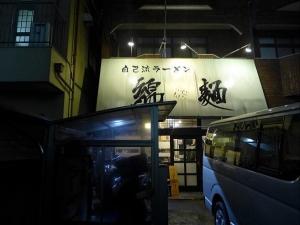 自己流ラーメン 綿麺004