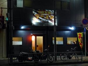丸山製麺所001