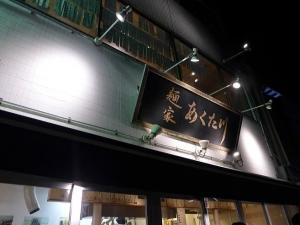 麺家 あくた川001