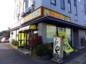 第一旭 名阪大内店001