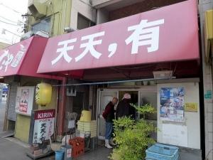 天天,有 大阪店008