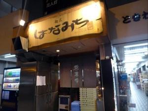 麺匠 はなみち あびこ総本店001