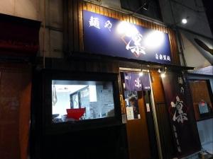 麺や 凛002