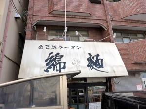 自己流ラーメン 綿麺005