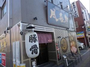 風来軒 大阪本店011