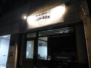 ラーメンスタンド MEN BOX002