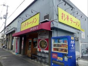彩華ラーメン 八尾店004