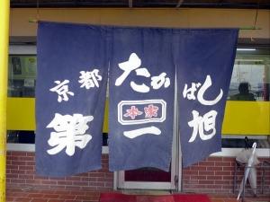 第一旭 寺田店004