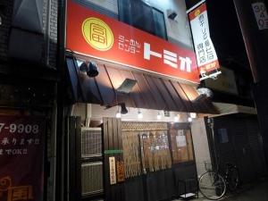 らーめんセンター トミオ001