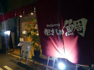 鯛担麺専門店 抱きしめ鯛002