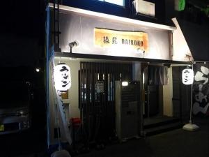 麺屋 DAIKOKU001