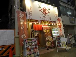味噌麺処 豆醤001