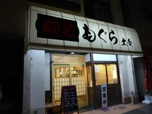 麺Z もぐら001
