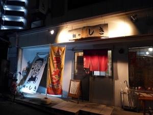 麺や しき003