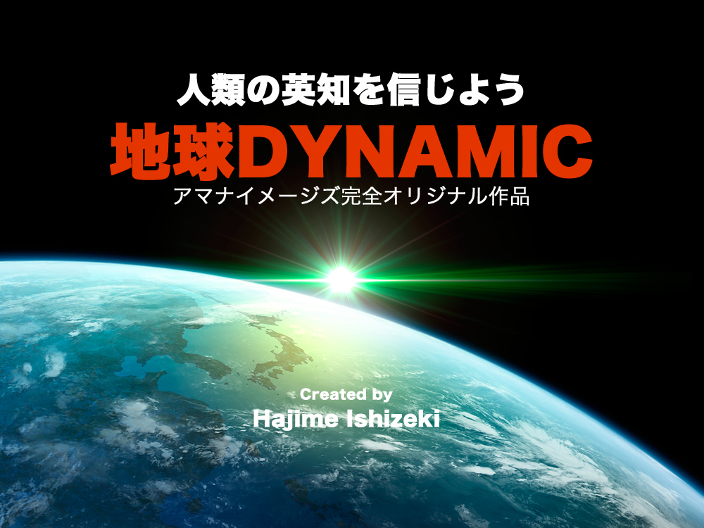 amanaimages独占タイトル、地球DYNAMIC