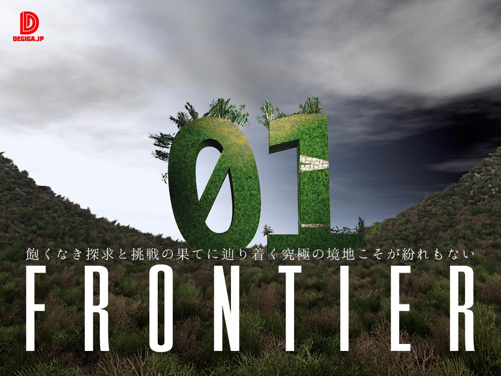 新作CGタイトル『FRONTIER』