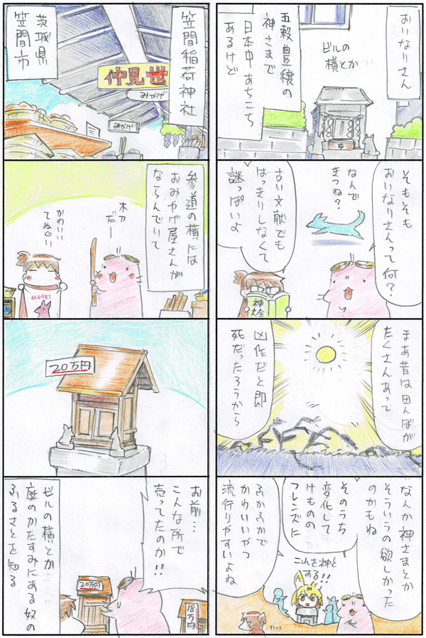 笠間稲荷02