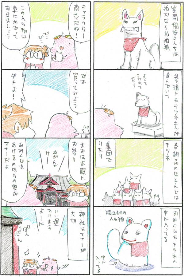 笠間稲荷03