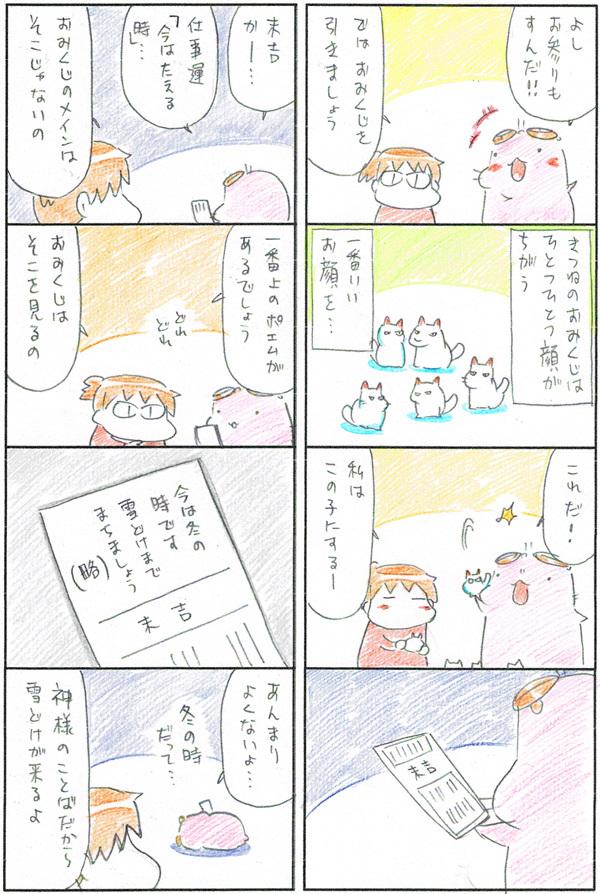 笠間稲荷04