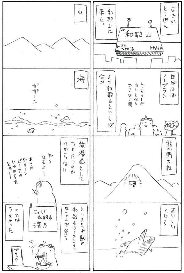 和歌山01