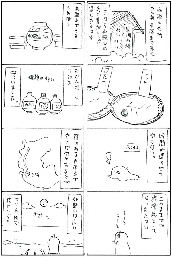 和歌山02