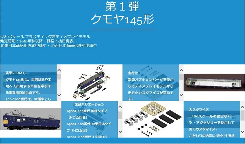 天賞堂クモヤ145ブログ3