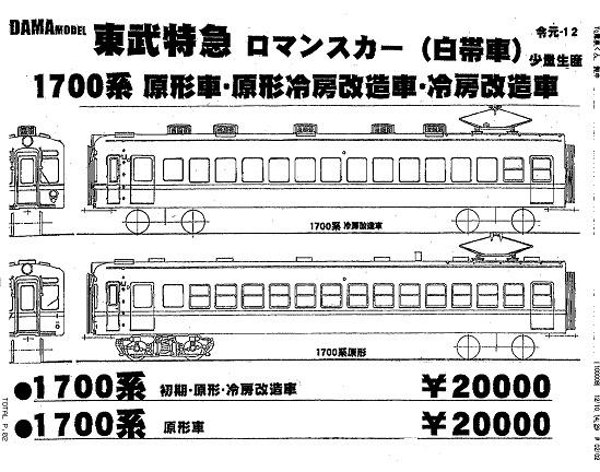 コダマモデル東武1700D