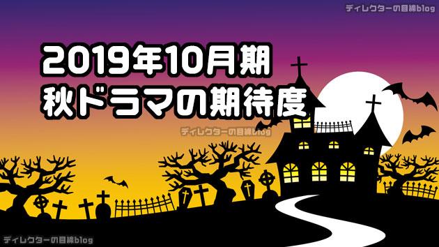 2019年10月期 / 秋ドラマの期待度