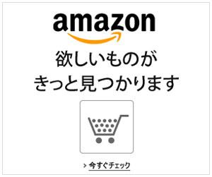 Amazonでお買い物をどうぞ