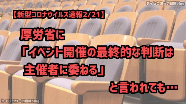【新型コロナウイルス速報2/21】厚労省に「イベント開催の最終的な判断は主催者に委ねる」と言われても…