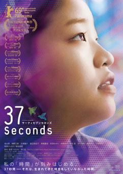 映画「37セカンズ」 感想と採点 ※ネタバレなし