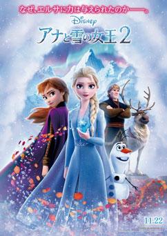 映画「アナと雪の女王2(2D・日本語字幕版と日本語吹替版)」 感想と採点 ※ネタバレなし
