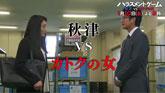 ドラマスペシャル「ハラスメントゲーム 秋津VSカトクの女」 (2020/1/10) 感想