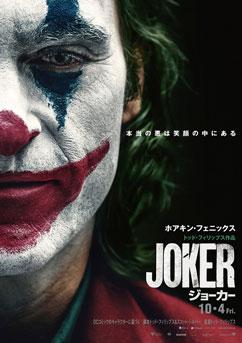 映画「ジョーカー(2D・日本語字幕版)」 感想と採点 ※ネタバレなし