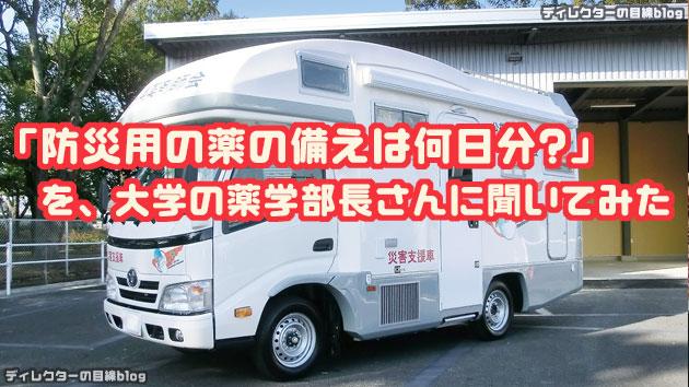 宮城県薬剤師会が開発した移動薬局車両「モバイルファーマシー」