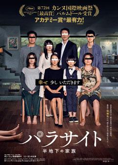映画「パラサイト 半地下の家族(2D・日本語字幕版)」 感想と採点 ※ネタバレなし
