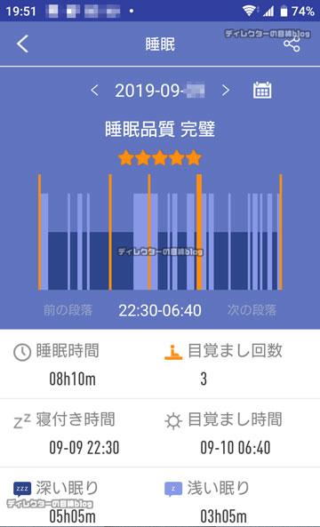 5千円で買える! おすすめスマートウォッチ入門機:睡眠モニターが超使えます!