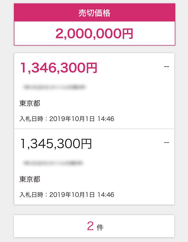 ユーカーパック査定03