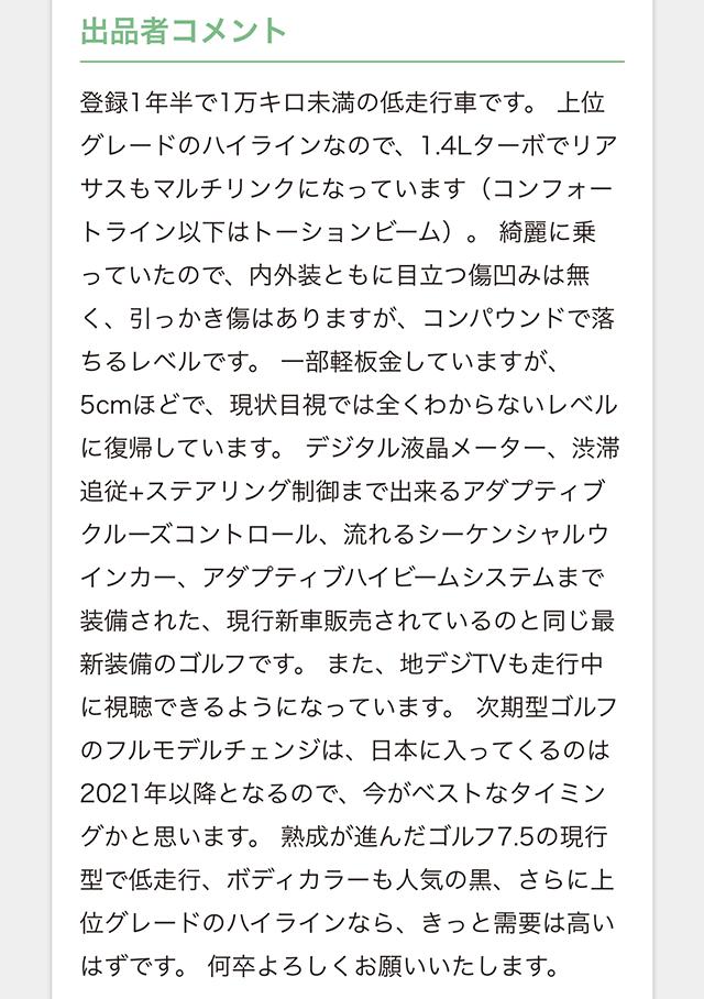 ユーカーパック査定04