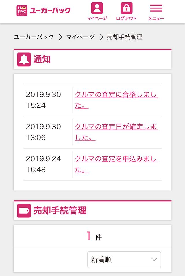 ユーカーパック査定07