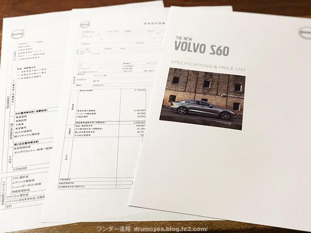 VOLVOS60見積もり05