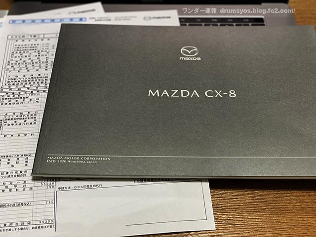 CX-8見積もり