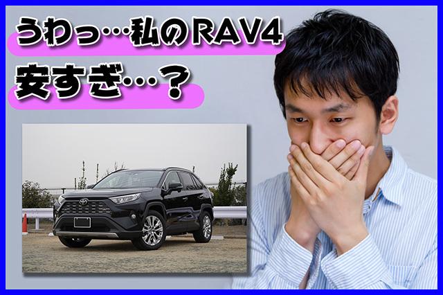 RAV4安すぎ