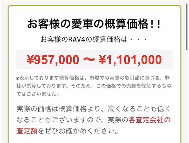 rav4ネット査定額